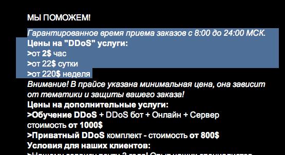 POS DDoS_price