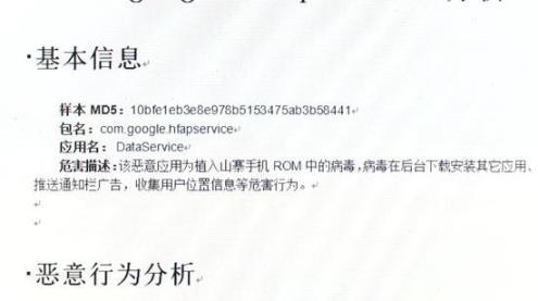pre-installed malware 2