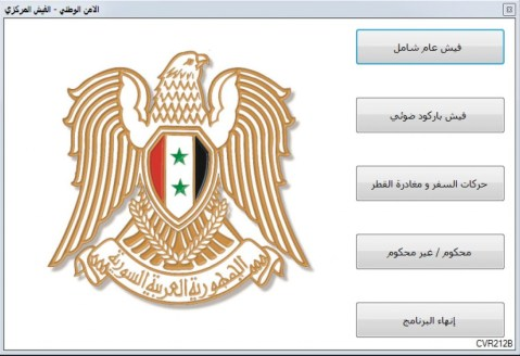 The Syrian Malware Syria