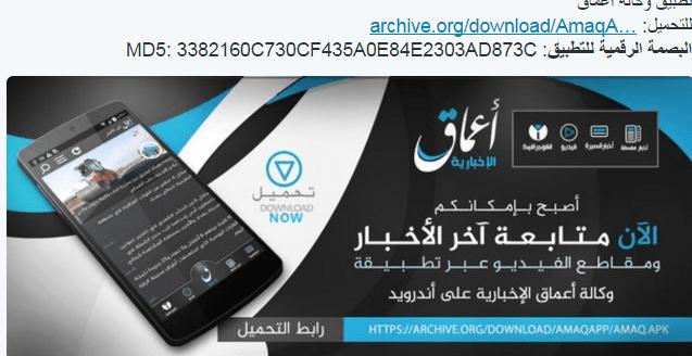 Amaq Agency app ISIS