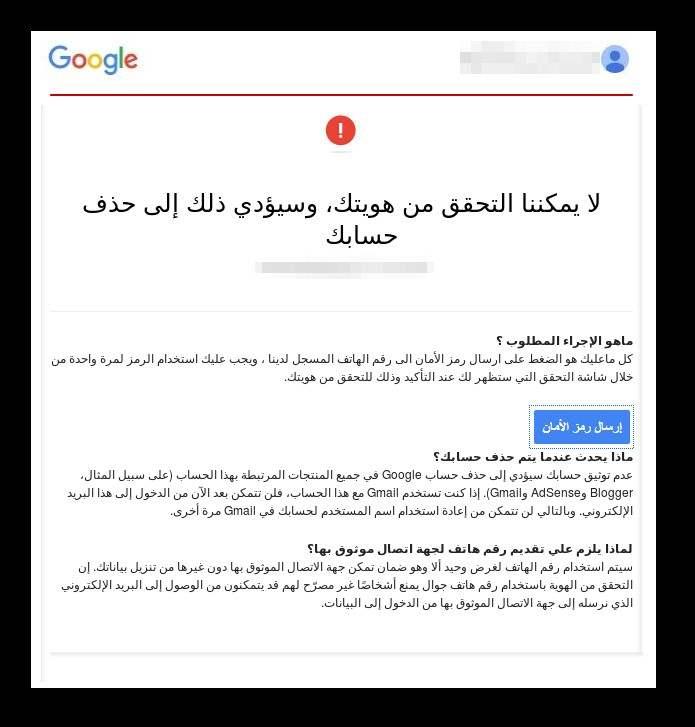 Phishing-attacks-google