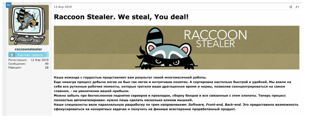 Raccoon-info-stealer-2.png