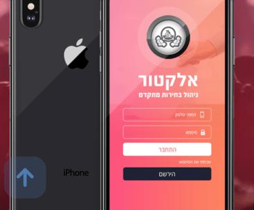 elector app israel