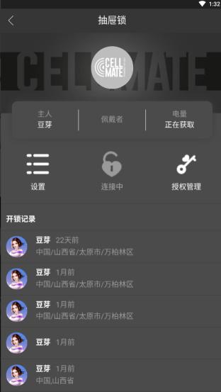 Qiui Cellmate app