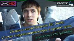 Масло Pentosin