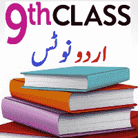 Download 9th Class Urdu Notes Unit 7