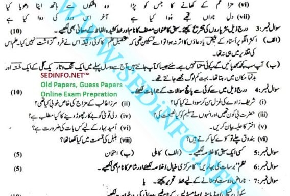 9th Class Urdu Past Papers BISE Gujranwala