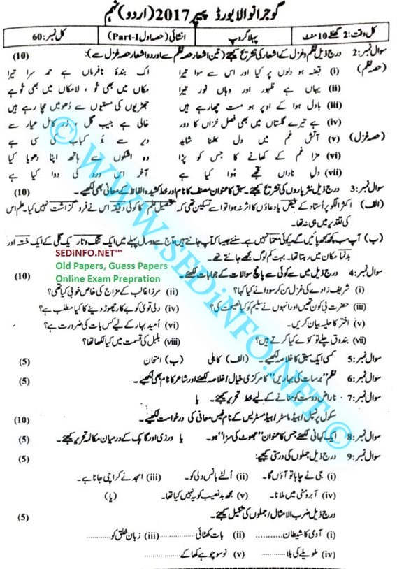 Gujranwala-Board-Urdu-Past-Paper-Subjective-2017