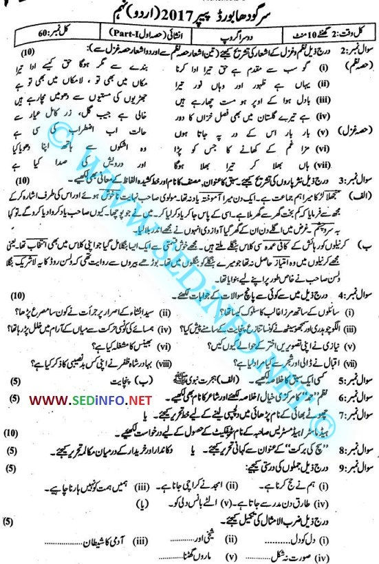 Sargodha-Board-Urdu-Past-Paper-Subjective-2017-2nd