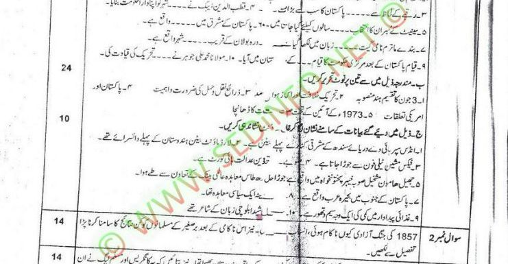 Code 202 Summer 2016 AIOU Past Papers