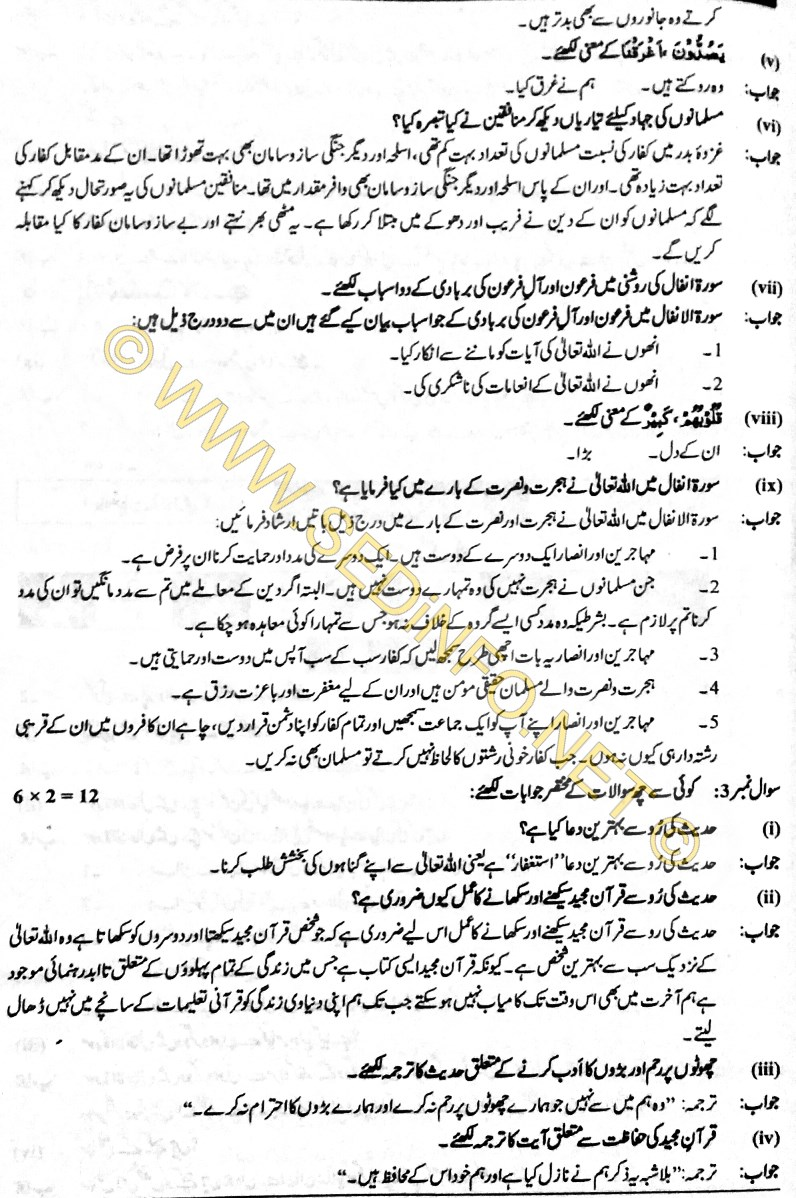 9th Class Islamiat Laazmi Solved Past Papers 2017