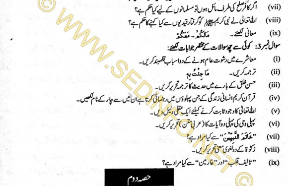 9th Class Islamiyat BISE Bahawalpur Past Paper 2017