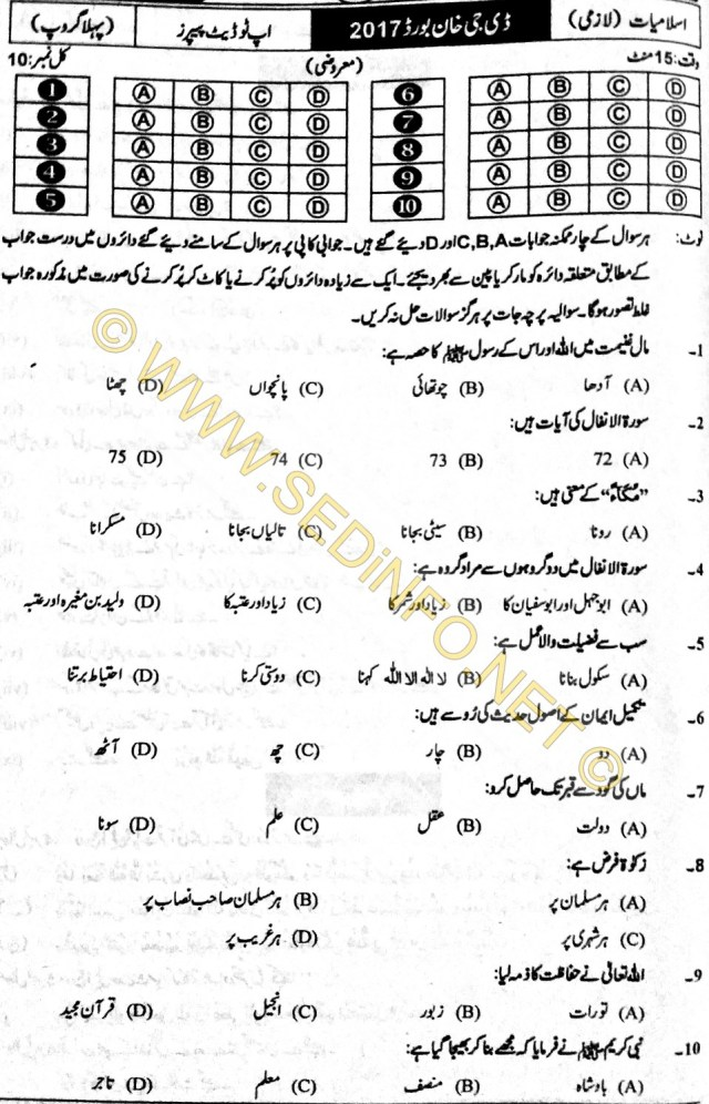 DG-Khan-Board-Past-Paper-Objective-2017