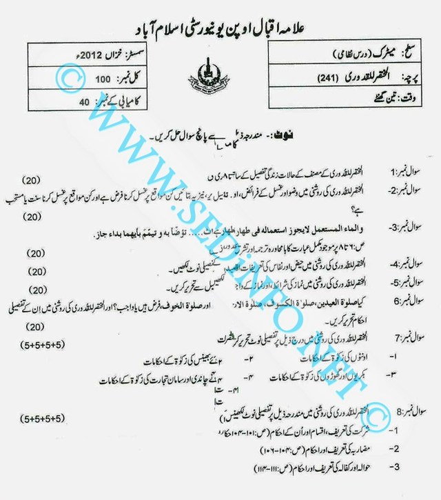 Matric-Code-241-AIOU-Past-Papers-Autumn-2012