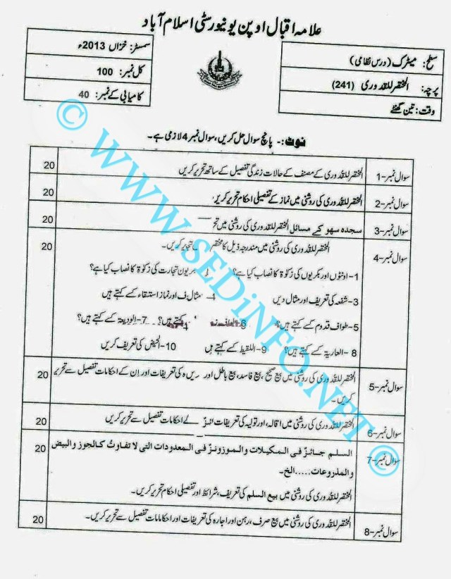 Matric-Code-241-AIOU-Past-Papers-Autumn-2013