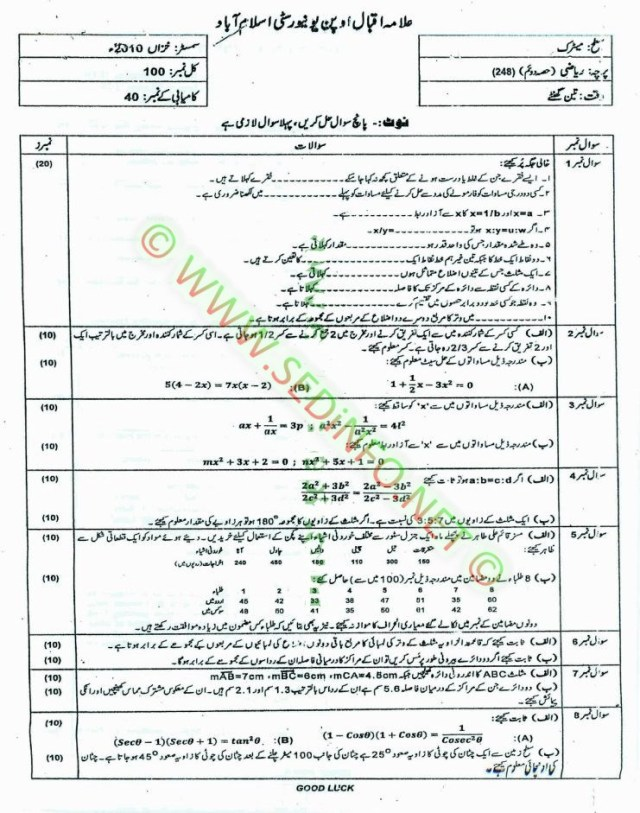 Matric-Code-248-AIOU-Past-Papers-Autumn-2010
