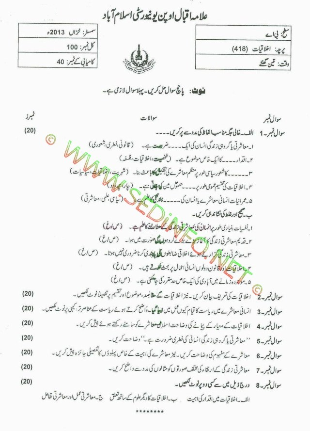 AIOU BA Code 418 Past Papers Autumn 2013