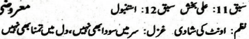 Urdu 10th Solved Test Paper 6