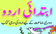 Download Urdu Grade 2 Teacher Guide