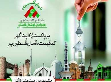 Naya Pakistan Housing Program Scheme 2019 fi