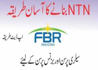 How to Make NTN Number on FBR for Employees & Businessmen
