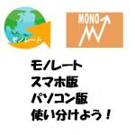 モノレート_スマホ版PC版を使い分けよう