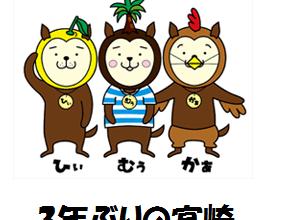 201610_宮崎に帰省