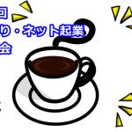 第3回目「せどり・ネット起業」お茶会@新宿