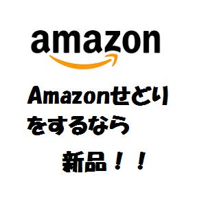 Amazonせどりをするなら新品!