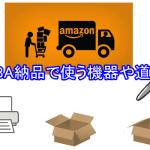 AmazonせどりのFBA納品で使う機器や道具を20点ほどあげてみた