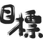 【11.圏内】月商100万円が見えてきた【せどらーのつぶやき】