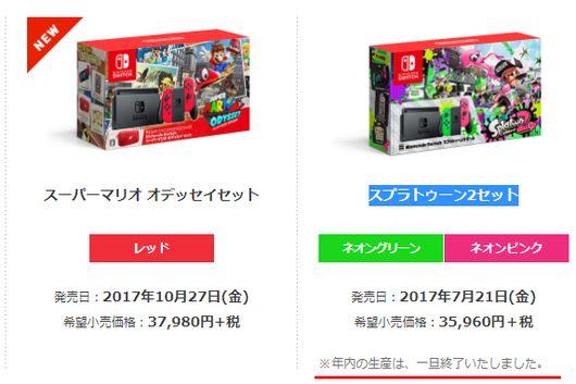Nintendo Switch モンハンクロスは生産終了 スプラトゥーン2は生産一旦終了