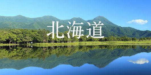【66.褒美】北海道へ旅行(仕入れ)決定【せどらーのつぶやき】