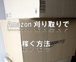 Amazon刈り取りで稼ぐ方法