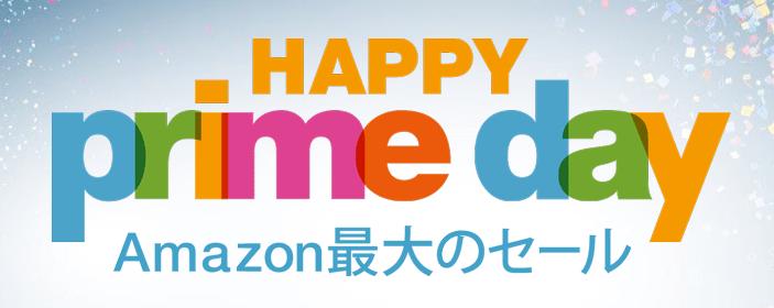 Amazonプライムデーは年に1度です
