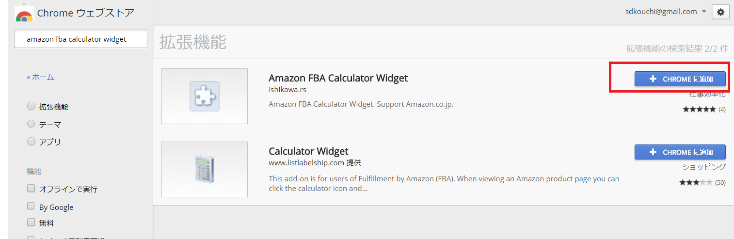 「Amazon FBA Calculator Widget」の利用方法