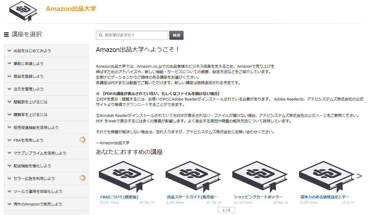 Amazon出品大学のページに移動します。