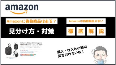 Amazonに偽物商品はある?見分け方・対策を解説します!