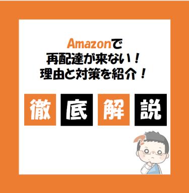 Amazonで再配達が来ない!理由と対策を紹介!