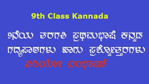 9ನೆಯ ತರಗತಿ ಗದ್ಯ-ಪದ್ಯಗಳು 9th class kannada Deevige 9th