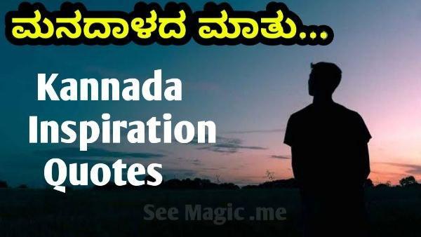 Manadalada Mathu In Kannada Motivational Quotes Images