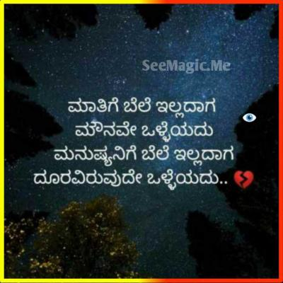 Motivational Quotes In Kannada