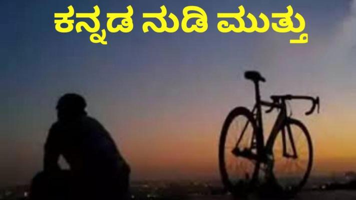 Kannada Nudi Muttu Kannada Motivational Words