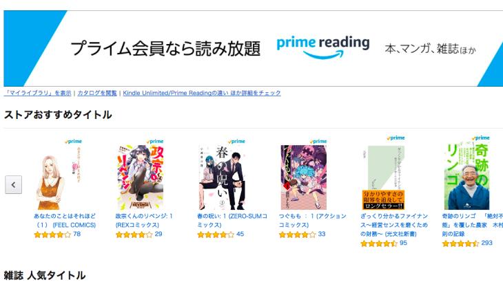 Amazonプライム会員なら本も無料!Prime readingでのおすすめの本まとめ!