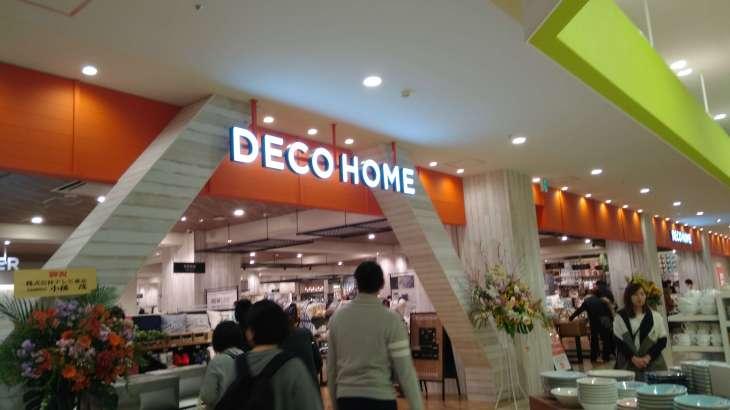 トレッサ横浜にニトリ【デコホーム】がオープン!インテリア雑貨を見に早速行ってみた。