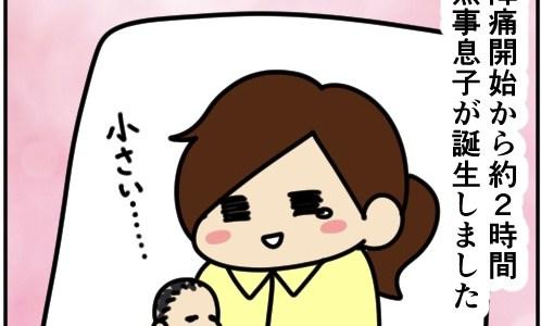 出産レポ④分娩室での驚き