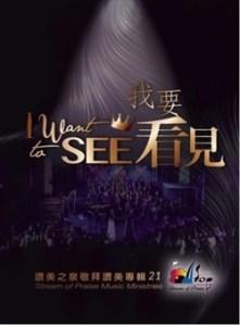 我要看見詩歌本-敬拜讚美專輯(二十一)   SeedxPress《種籽書訊》