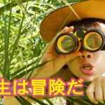 高橋歩さん(自由人)から感情のままに生きる人生を学ぶ
