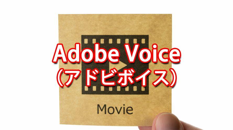 Adobe Spark Video(スパークビデオ)アプリで簡単にストーリー動画が作れちゃう!