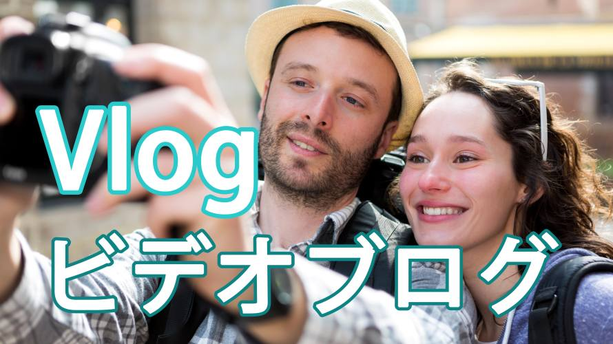Vlog(ブイログ)=ビデオブログで動画発信をする
